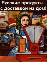 Заказ русских продуктов в Европе. Заказать русские продукты в Европе