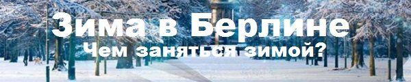 Чем заняться в Берлине зимой? Куда сходить зимой в Берлине. Берлин зимой