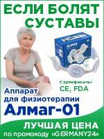 ALMAG-01 in Deutschland. Behandlung von Arthrose, Arhritis, Rhematoide Arhritis, Gicht. Behandlung von Entzündungen der Gelenke und der Wirbelsäule