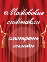 Московские спектакли онлайн в Германии. Прямая интернет-трансляция российских спектаклей московских театров в Германии.