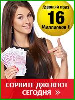 Лотерейные билеты от NKL в Германии. Розыгрыши и призы от NKL в Германии.