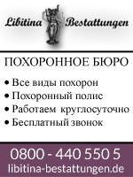 Русскоговорящее похоронное бюро Берлин. Похоронные услуги русскоговорящих Берлин. Ритуальные услуги в Берлине