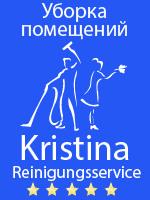 профессиональная уборка, чистка и обслуживание различных помещений, дворов и строительных объектов в Берлине