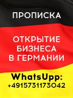 Прописка в Берлине. Открытие Бизнеса в Германии. Регистрация фирм в Германии