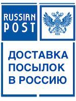 Почта России - официальное представительство в Германии