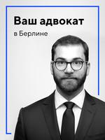 Русскоговорящие адвокаты в Берлине. Русский юрист Берлин