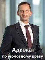 Russischaprachiger Rechtsanwalt in Berlin, Fachanwalt für Strafrecht