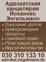 Russischsprachiger Rechtsanwalt (Advokat) in Berlin