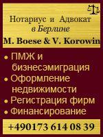 Russischsprachiger Rechtsanwalt (Advokat) in Berlin.