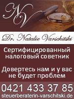 Russischsprachige Steuerberaterin in Deutschland. Beratung und Vertretung in steuerlichen Angelegenheiten, Beratung bei grenzüberschreitenden Wirtschaftstätigkeiten, Steuerplanung.