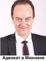 Русский адвокат в Мюнхене. Русскоговорящий адвокат в Баварии