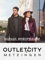 шопинг в Германии OUTLETCITY METZINGEN 2020. Аутлеты в Германии. Шопинг в Штутгарте