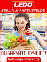 Ledo Berlin. Русские продукты в Берлине