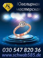 Juwelier und Schmuckwaren in Berlin. Russisches Gold in Deutschland. Gold und Silberankauf in Berlin.