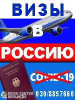 Визы в Росссию Берлин 2021