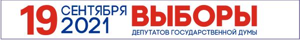 Выборы депутатов Государственной Думы 2021