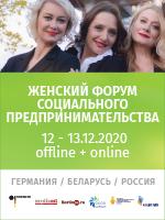 Женский форум социального предпринимательства 12 по 13 декабря 2020