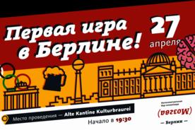 """Бар-олимпиада """"Мозгва"""" в Берлине!"""