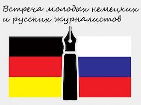 Встреча российских и немецких журналистов