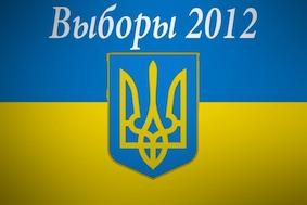 Выборы народных депутатов Украины 2012 года