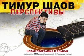 Тимур Шаов: поющий Жванецкий в Берлине