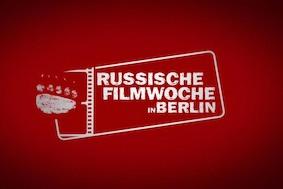 Неделя российского кино в Берлине
