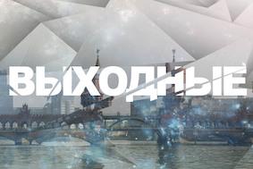 Выходные в Берлине: 30 ноября – 1 декабря