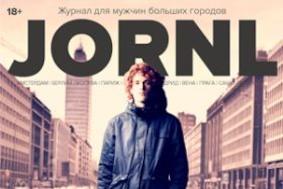 Журнал для мужчин в интернете