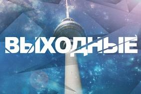 Выходные в Берлине: 8 – 9 февраля