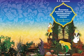 """Немного о """"Любимых женских образах неславянских волшебных сказок"""""""
