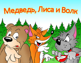 МЕДВЕДЬ, ЛИСА И ВОЛК! - Зимняя сказка