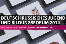 Первый Молодёжно-Образовательный Форум в Берлине