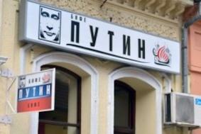 Кафе в честь Путина появится в Сербии