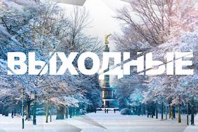 Выходные в Берлине: 3 – 4 января