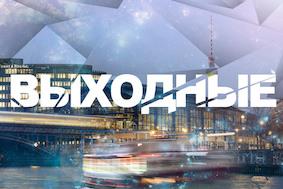 Выходные в Берлине: 10 - 11 января