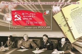 Филателистическая выставка: «70-летие освобождения Европы»