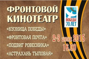 РДНК: «Фронтовой кинотеатр»