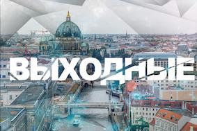 Выходные в Берлине: 25 - 26 июня