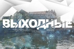 Выходные в Берлине: 24 - 25 сентября