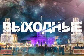 Выходные в Берлине: 24 - 25 декабря