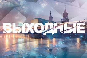 Выходные в Берлине: 14 - 15 января
