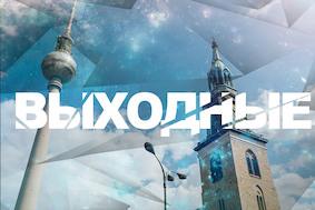 Выходные в Берлине: 1 - 2 апреля