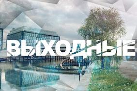 Выходные в Берлине: 13-14 мая