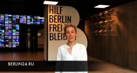ВИДЕО репортаж: Музей Шпионажа в Берлине