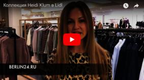 Модная коллекция от Heidi Klum в Lidl