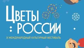 Международный культурный фестиваль «ЦВЕТЫ РОССИИ»