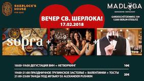 Святой Валентин приглашает на вечеринку: будут все!