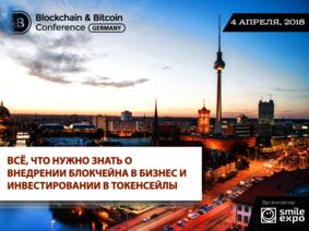 В Blockchain & Bitcoin Conference Germany в Берлине примут участие представители CERN и IBM