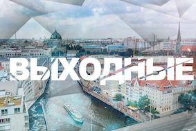 Выходные в Берлине 10 и 11 марта