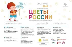 Юные виртуозы России выступят в Берлине
